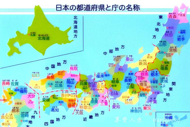 日本地圖 – 哈日杏子的網誌 : 日本 地方別 地図 : 日本