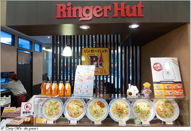 Ringer Hut 強棒拉麵-21