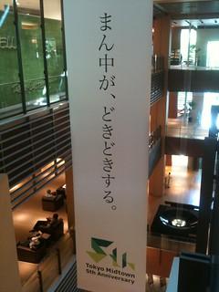 東京ミッドタウン by 三井不動産