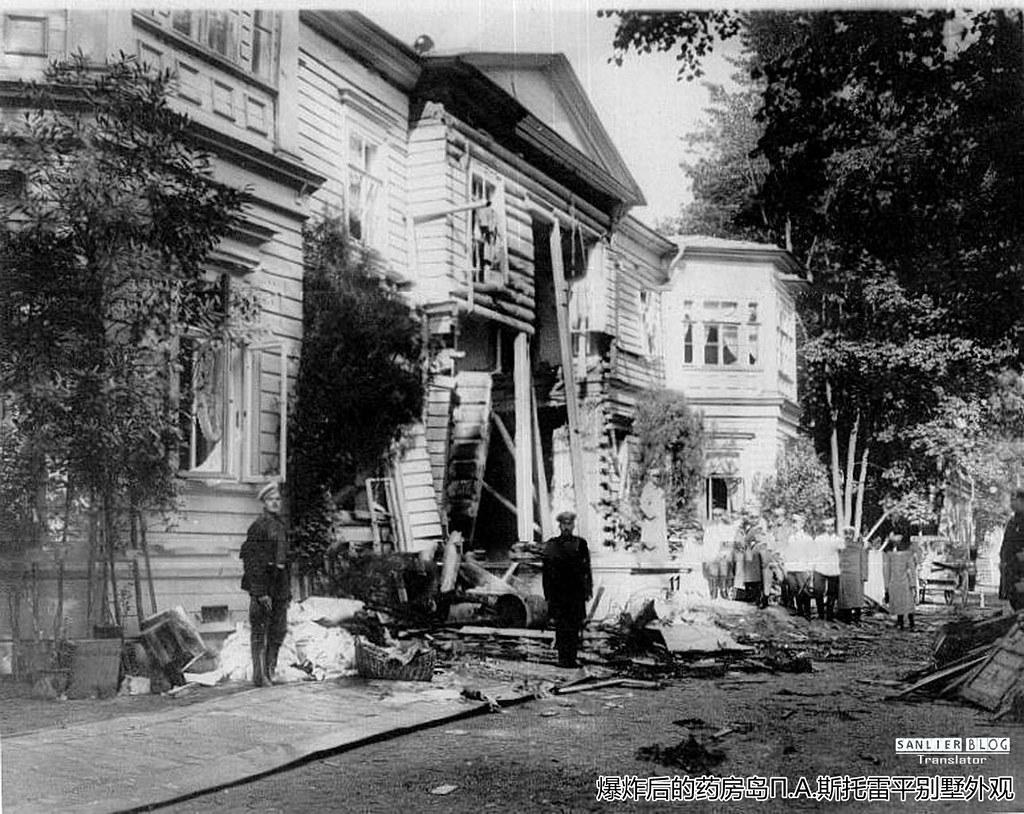 1906爆炸行刺斯托雷平02