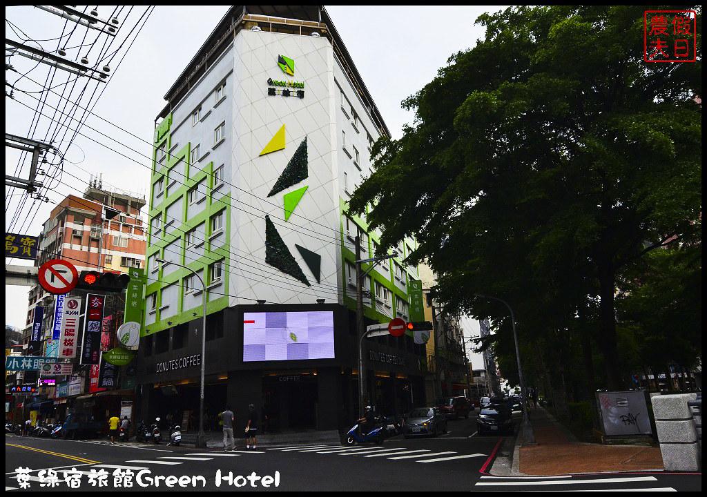 葉綠宿旅館Green HotelDSC_7085