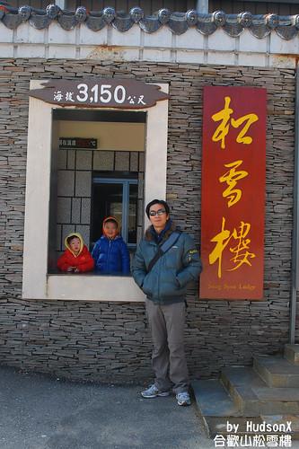 我們在台灣海拔最高的旅館-松雪樓(1)