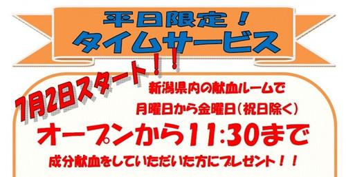 献血ルームの平日限定!タイムサービス - 新潟県赤十字血液センター