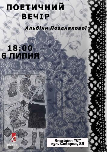 афіша Вінниця