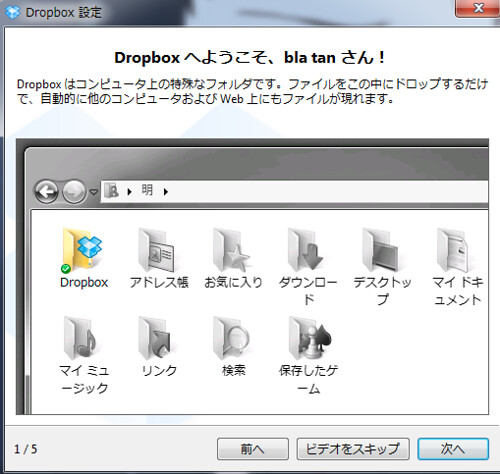 dropbox_intro
