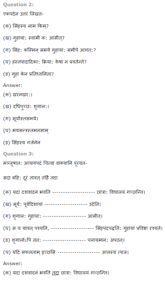 ncert solutions for class 8th sanskrit chapter 2 rh studyguide360 com ncert sanskrit golden guide for class 8