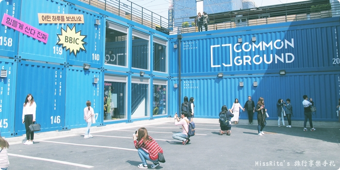 首爾景點 藍色貨櫃屋 common ground 首爾建大 建大捷運站 首爾潮流 2016韓國景點 韓國團體 韓國自由行 世界最大貨櫃屋商城 建大貨櫃屋商場 MARKET GROUND0-
