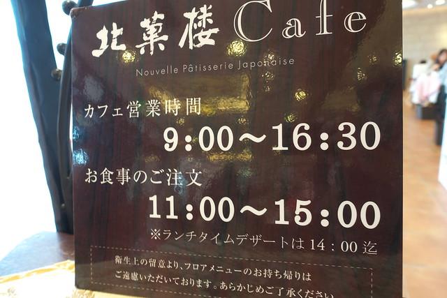 北菓楼Cafe 2回目_02