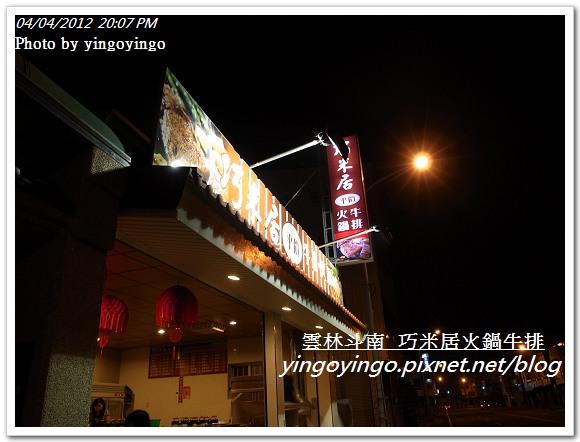 雲林斗南_巧米居20120404_R0060459