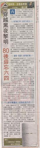 經濟日報 3 June 2011