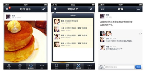 [LINE]Timeline_Chinese(T)