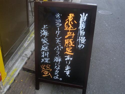 看板@蛍(練馬)