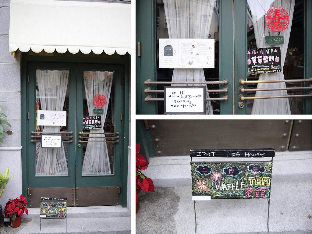 20140310台南-IORI TEA  HOUSE (2)