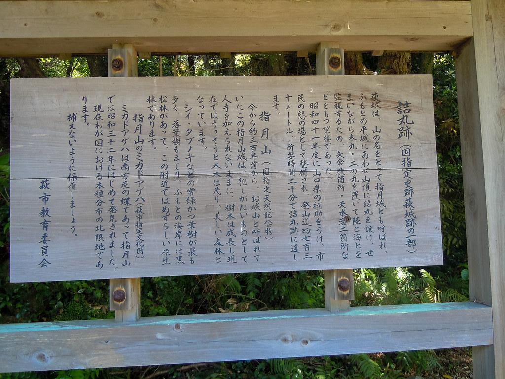萩城詰丸跡案内板(登城口)
