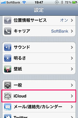iCloudの設定(1)