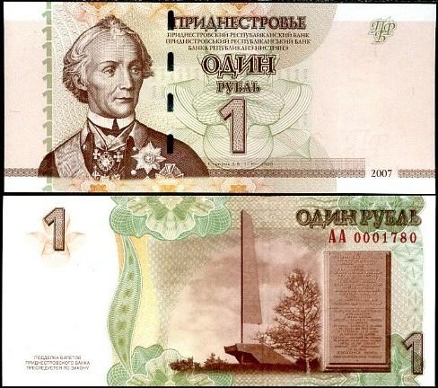 1 Rubel Podnestersko 2007, Pick 42