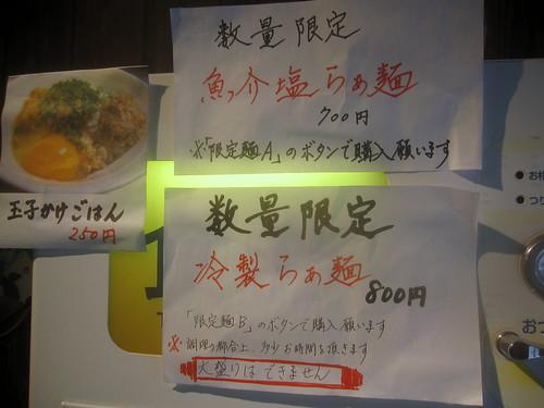 冷製らぁ麺@美志満(桜台)