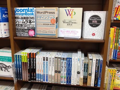 ジュンク堂書店での WordPress 本ディスプレイ