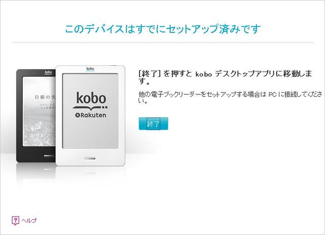 kobo_setup_08