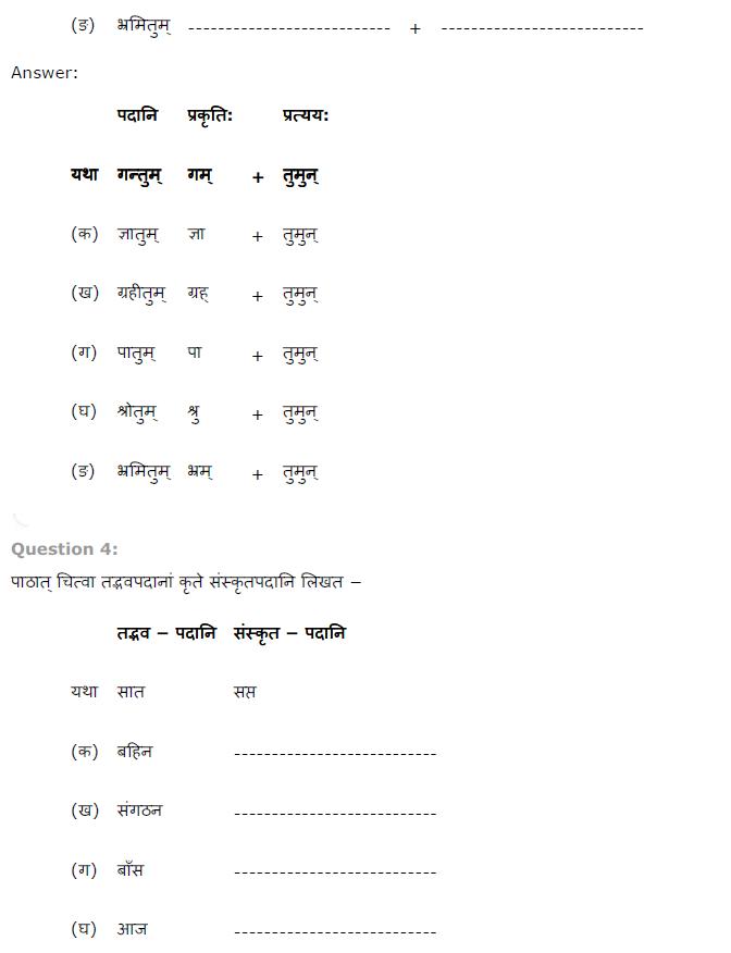 NCERT Solutions for Class 8 Sanskrit Chapter 9