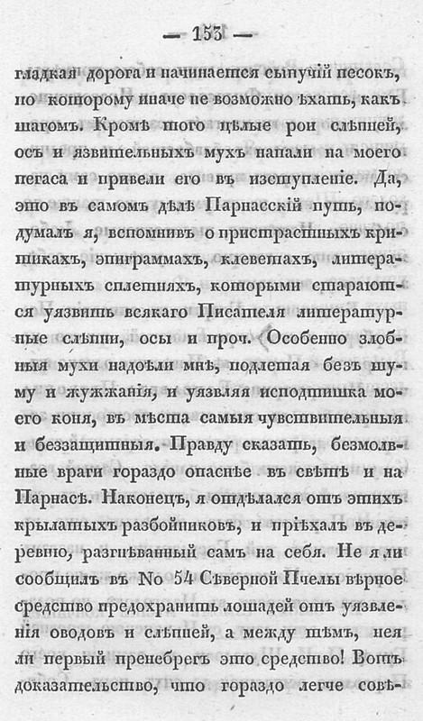 1830. Сочинения Фаддея Булгарина. - 2-е изд., испр. Ч. 1-12. - Ч. 11 153