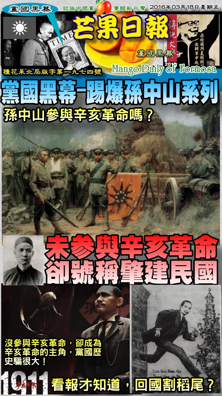 160318芒果日報--黨國黑幕--未參與辛亥革命,卻號稱肇建民國