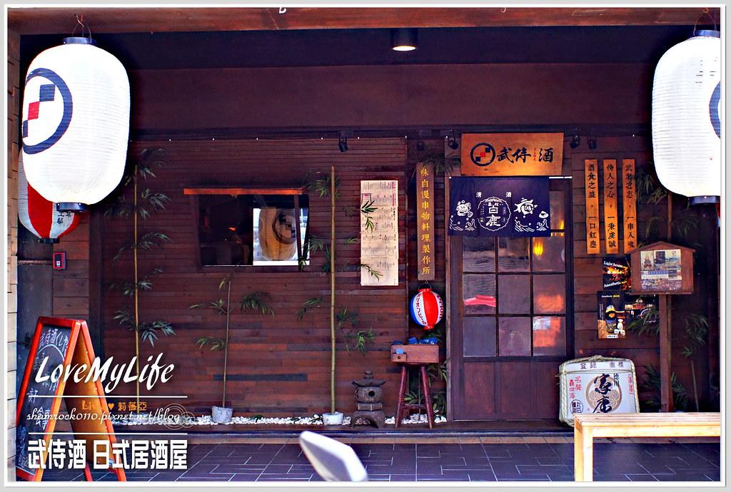 武侍酒 日式居酒屋 - 02