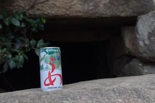 正玄塚と梅ジュース