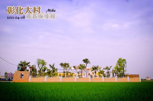 彰化大村-007