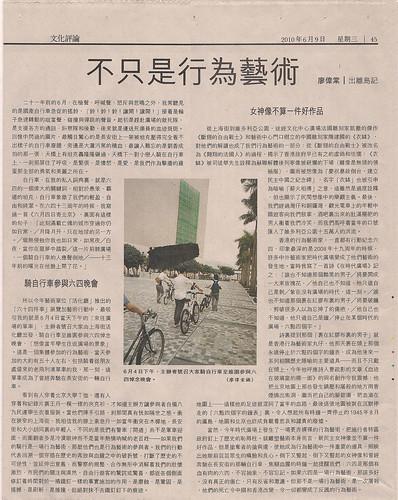 6月9日   信報   不只是行為藝術