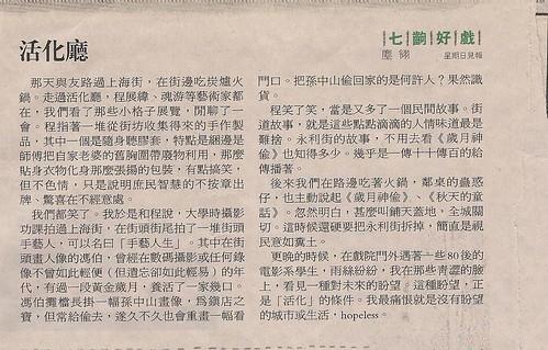 明報副刊 14 March 2010