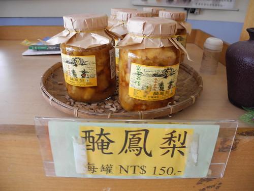 富興社區一手打造鳳梨魅力。