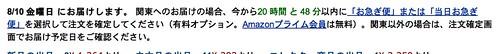 Amazonお急ぎ便