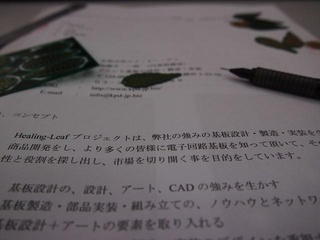 PcbArt_Healing-Leaf_0020
