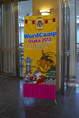 WordCamp Osaka 2012 タペストリ