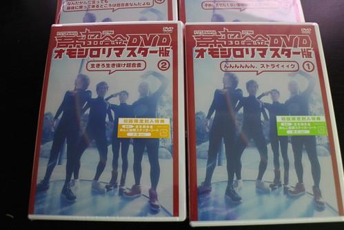 吉本超合金 DVD オモシロリマスター版