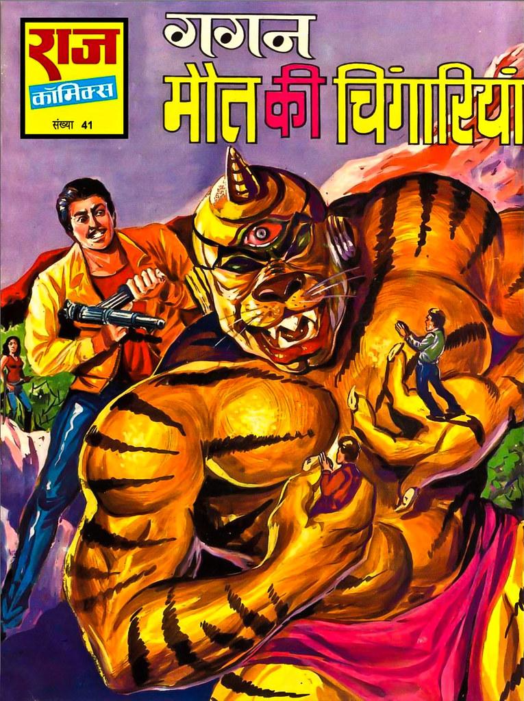 Hindi Comics - 65