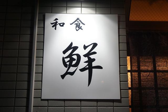 鮮(練馬)