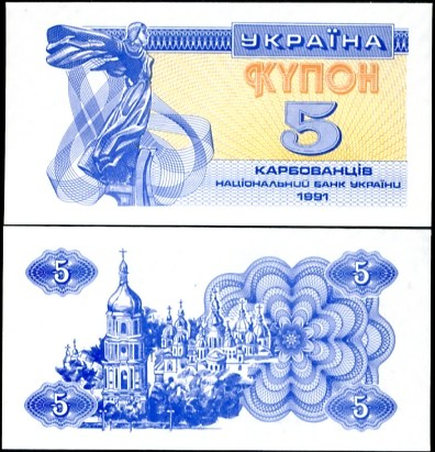 5 Karbovancov Ukrajina 1991, Pick 83