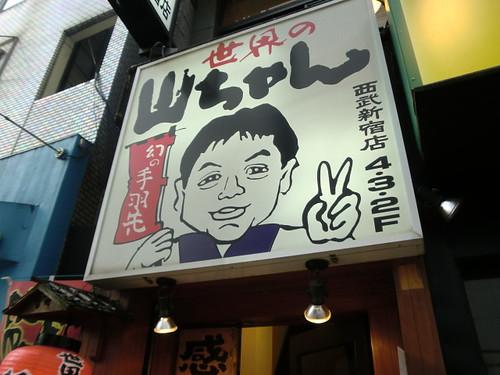 20120416世界の山ちゃん-029