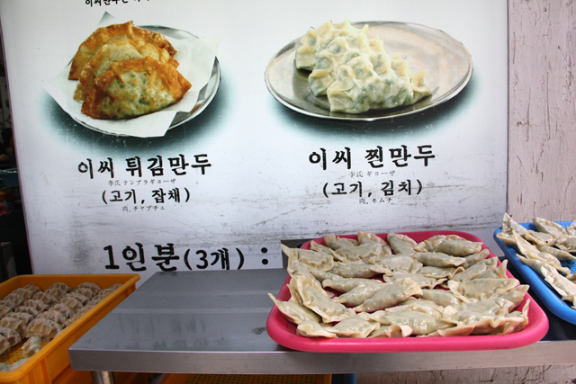 7127912711 e68fd05461 o Killer Korean Mandu Dumplings in Insadong!