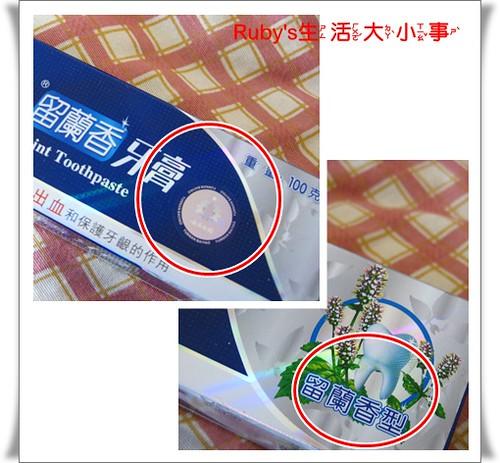 雲南白藥牙膏 (7)