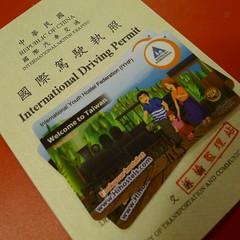 YH卡 & 國際駕照