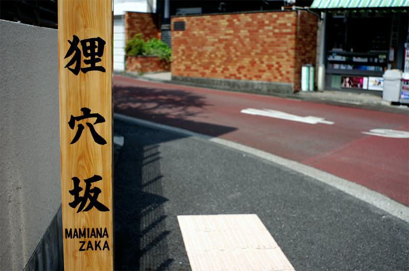 P2012-07-19-14_16_33-狸穴坂