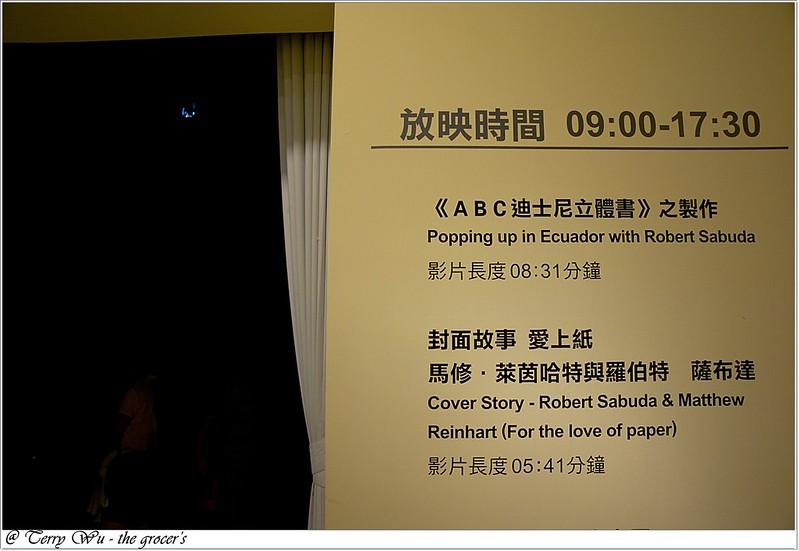 2012-07-07 立體書展-12