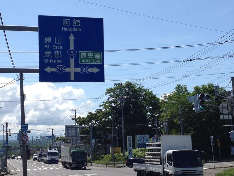 恵山方面をまわり函館へ