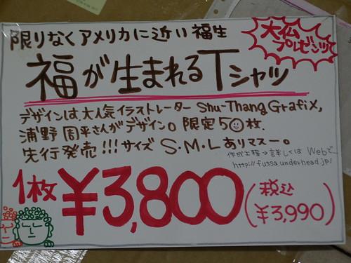 福生まれTシャツ 先行発売 七夕まつり