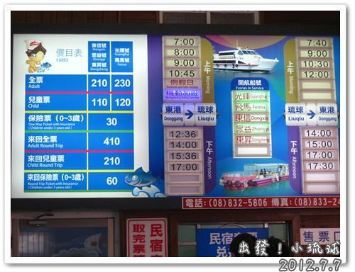 120707-船班時刻表