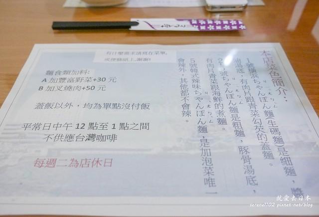 20140314橫濱CHANPON亭-1120156