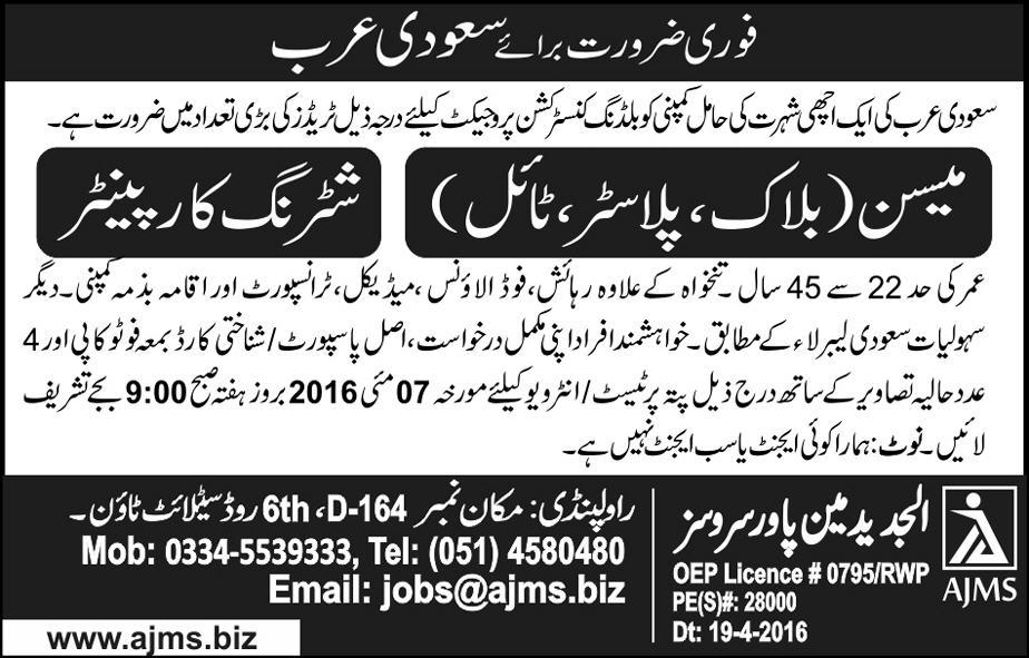 Shuttering Carpenter and Meason in Saudi Arabia Jobs